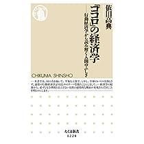 「ココロ」の経済学: 行動経済学から読み解く人間のふしぎ (ちくま新書1228)