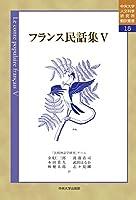 フランス民話集V (中央大学視線文化学研究所翻訳叢書15)