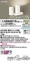 パナソニック(Panasonic) スポットライト LGB84621KLB1 調光可能 温白色 ホワイト