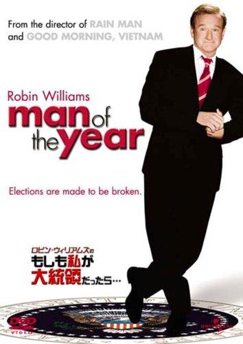 ロビン・ウィリアムズのもしも私が大統領だったら・・・ (Man Of The Year) [DVD]の詳細を見る