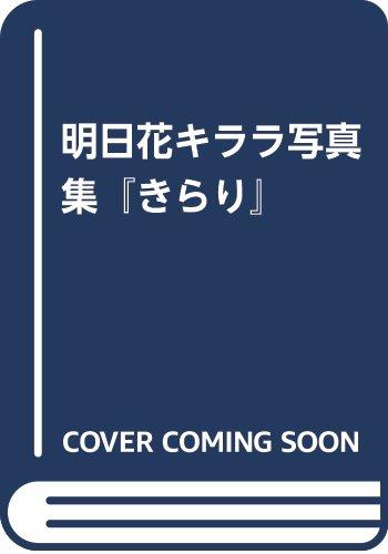 明日花キララ写真集『きらり』