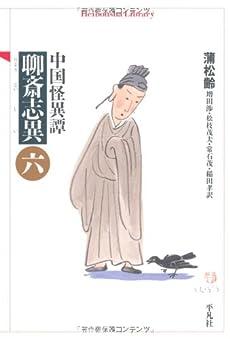 中国怪異譚 聊斎志異〈6〉 (平凡社ライブラリー)