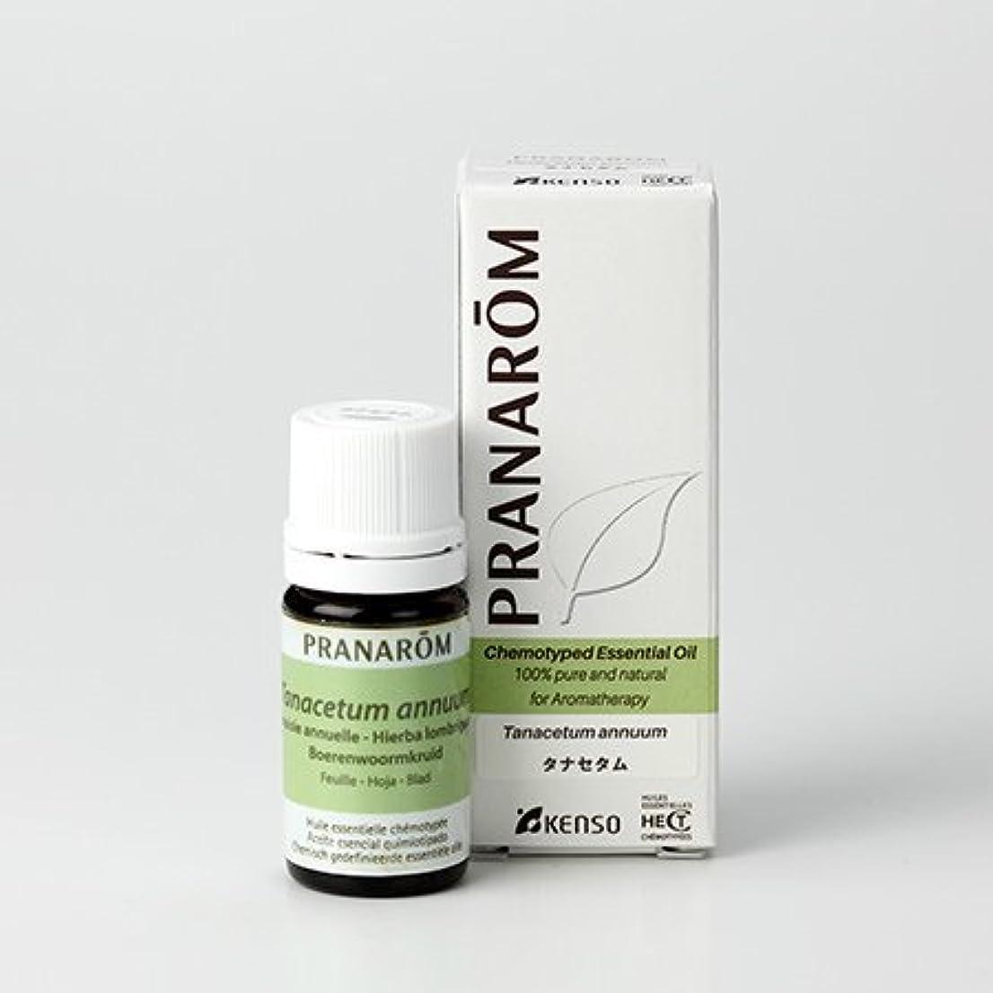 情熱的落ち着く富【タナセタム 5ml】→甘みのある、濃厚でフルーティな香り?(リラックスハーブ系)[PRANAROM(プラナロム)精油/アロマオイル/エッセンシャルオイル]P-173