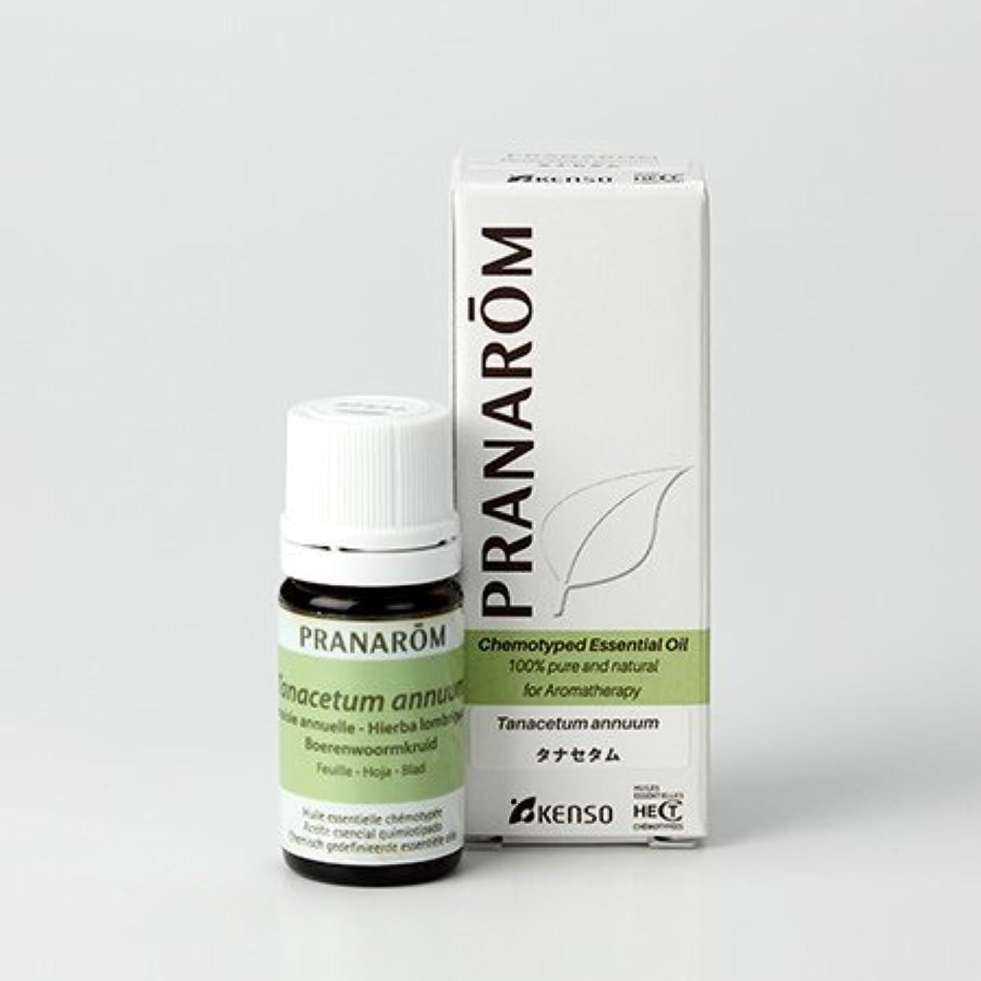 蓮レキシコン前者【タナセタム 5ml】→甘みのある、濃厚でフルーティな香り?(リラックスハーブ系)[PRANAROM(プラナロム)精油/アロマオイル/エッセンシャルオイル]P-173