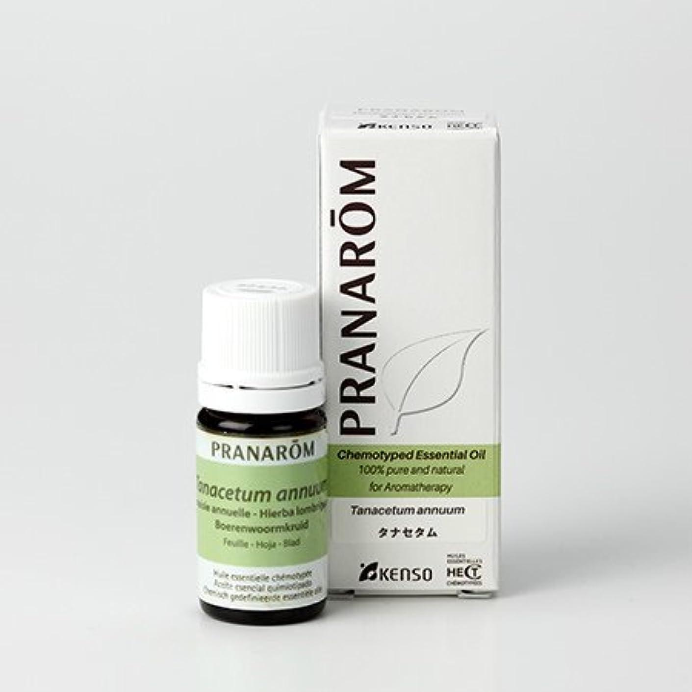 浴室満足委任【タナセタム 5ml】→甘みのある、濃厚でフルーティな香り?(リラックスハーブ系)[PRANAROM(プラナロム)精油/アロマオイル/エッセンシャルオイル]P-173