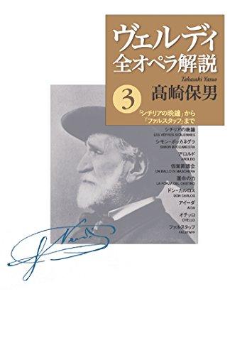 ヴェルディ全オペラ解説 3: 「シチリアの晩鐘」から「ファルスタッフ」まで