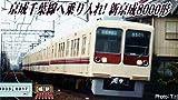 Nゲージ A3490 新京成電鉄8000形 界磁チョッパ車京成乗入対応車 6両セット