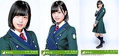 欅坂46 公式生写真 二人セゾン 初回封入特典 3種コンプ 【平手友梨奈】