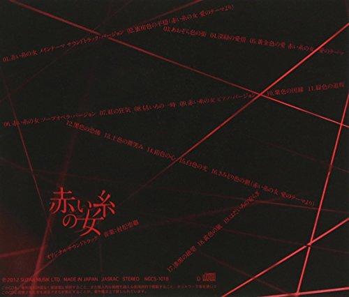 赤い糸の女 オリジナルサウンドトラック
