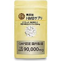 【 国産 オール無添加 】HMB サプリメント 大容量 360粒 2ヶ月分 1袋 90000mg 【 GMP認定工場商品 】