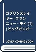 ゴブリンスレイヤー:ブランニュー・デイ(1) (ビッグガンガンコミックス)