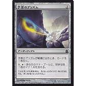 【MTG マジック:ザ・ギャザリング】予言のプリズム/Prophetic Prism【コモン】 CMD-256-C 《統率者》