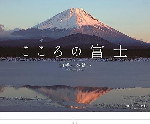 2018カレンダー こころの富士  四季への誘い ([カレンダー])