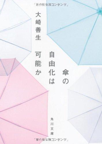 傘の自由化は可能か (角川文庫)の詳細を見る