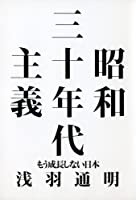 昭和三十年代主義―もう成長しない日本