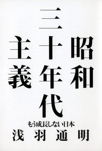 昭和三十年代主義―もう成長しない日本の詳細を見る
