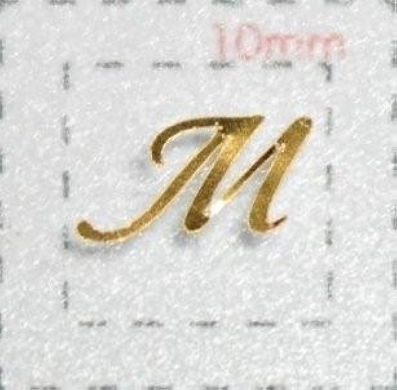 抵抗力がある日光相関するNameネイルシール【アルファベット?イニシャル】大文字ゴールド( M )1シート9枚入