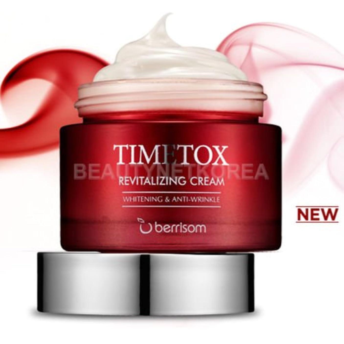 バクテリア大惨事お酒ベリサム(berrisom)ノ二タイムトックスクリーム TIMETOX Revitalizing Cream 50ml