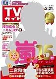 週刊 TVガイド(テレビガイド)沖縄版 2014年2月12日号表紙:二宮和也