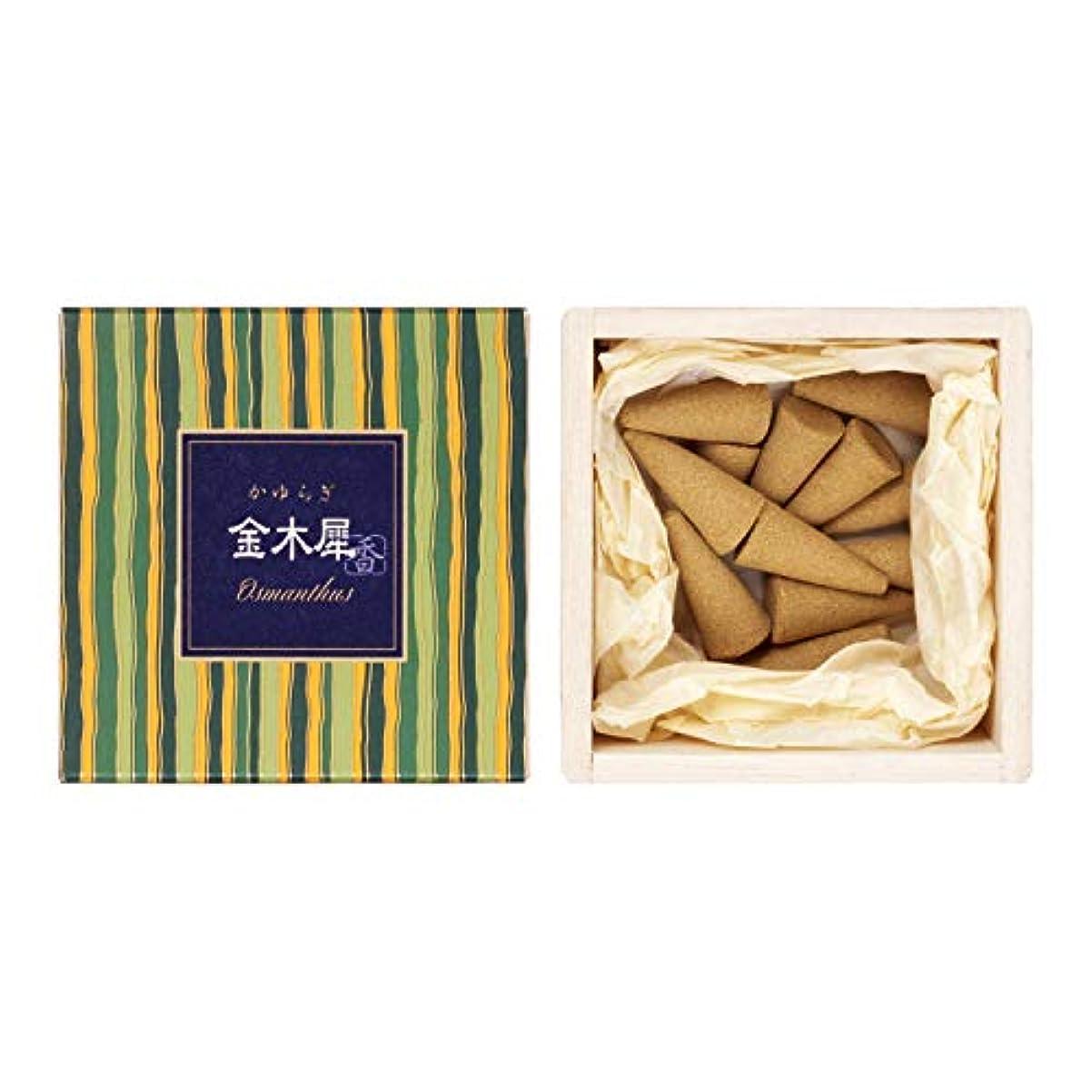 チョコレート円形の試みかゆらぎ 金木犀 コーン12個入 香立付