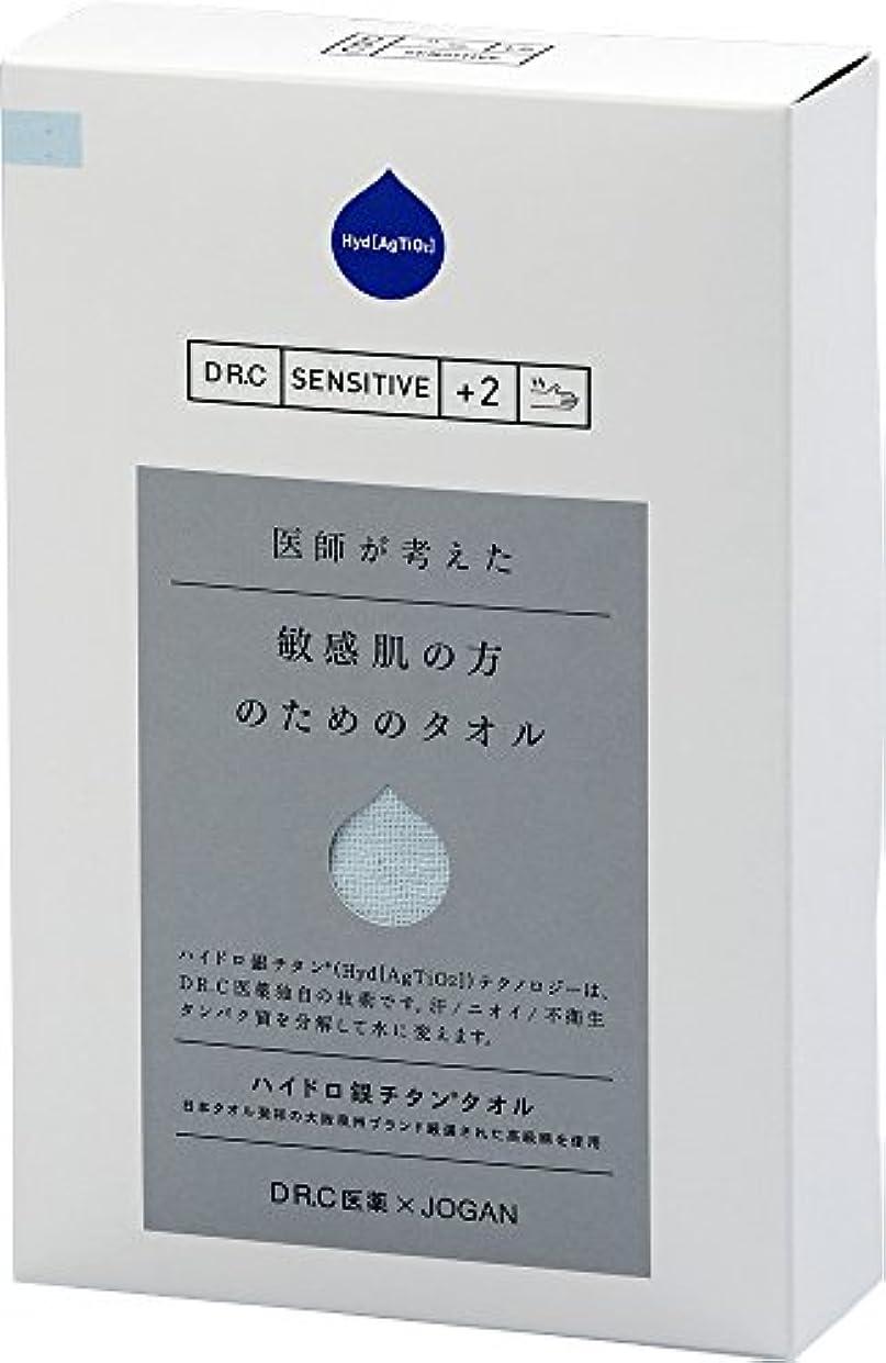 クラッチ勤勉なありそう成願 フェイスタオル ハイドロ銀チタン DR.C ライトブルー 34×80cm 敏感肌用 JDR SENSITIVE FT LBL