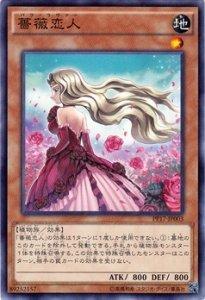 遊戯王OCG 薔薇恋人 (バラ・ラヴァー) PP17-JP003-N プレミアムパック17(PP17)