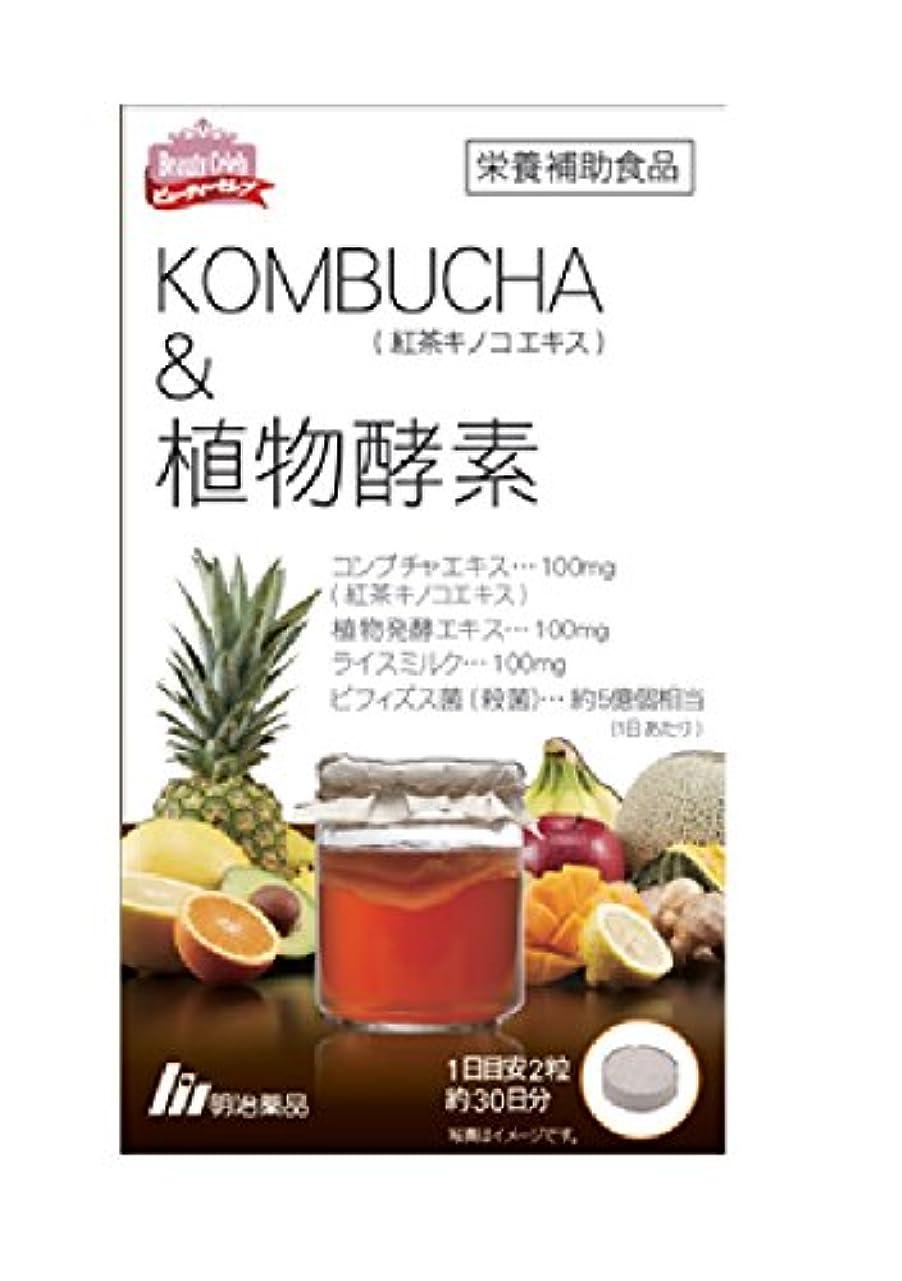 意欲ピンク滑りやすい明治薬品 KOMBUCHA&植物酵素 60粒