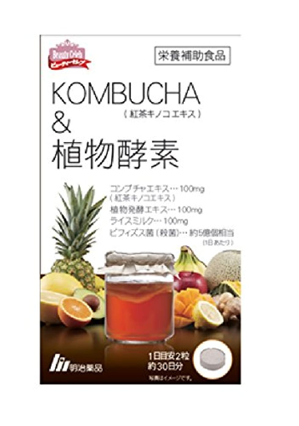 疑問に思う好色な強調明治薬品 KOMBUCHA&植物酵素 60粒