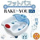 ウィキャン フットバス RAKU~YU(楽湯)DX