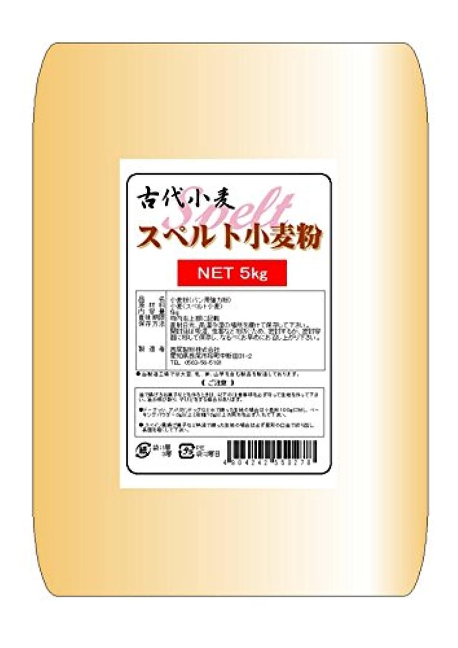 共役鳩影西尾製粉 スペルト(古代小麦:ドイツ産)小麦粉 5kg