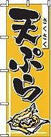 660 天ぷら