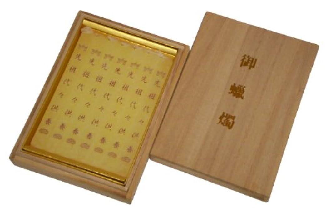 のぞき穴金銭的なコンピューターゲームをプレイする鳥居のローソク 蜜蝋夕映 先祖 7本入 桐箱 #100723