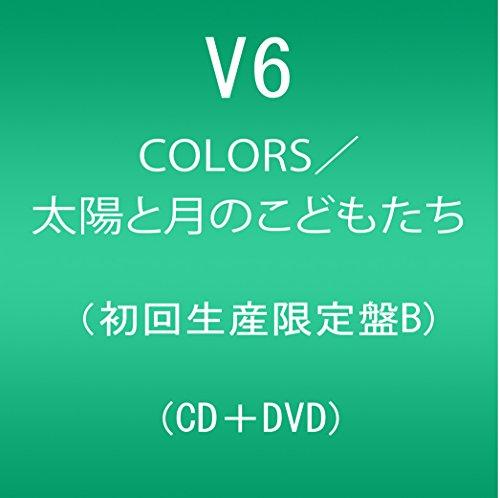 COLORS/太陽と月のこどもたち(DVD付)(初回生産限定盤B)