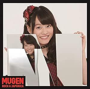 MUGEN【平瀬美里盤】