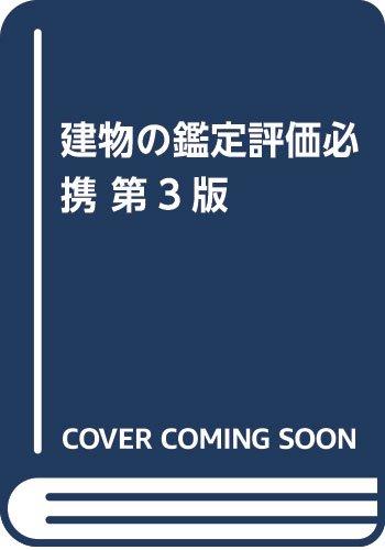建物の鑑定評価必携 第3版
