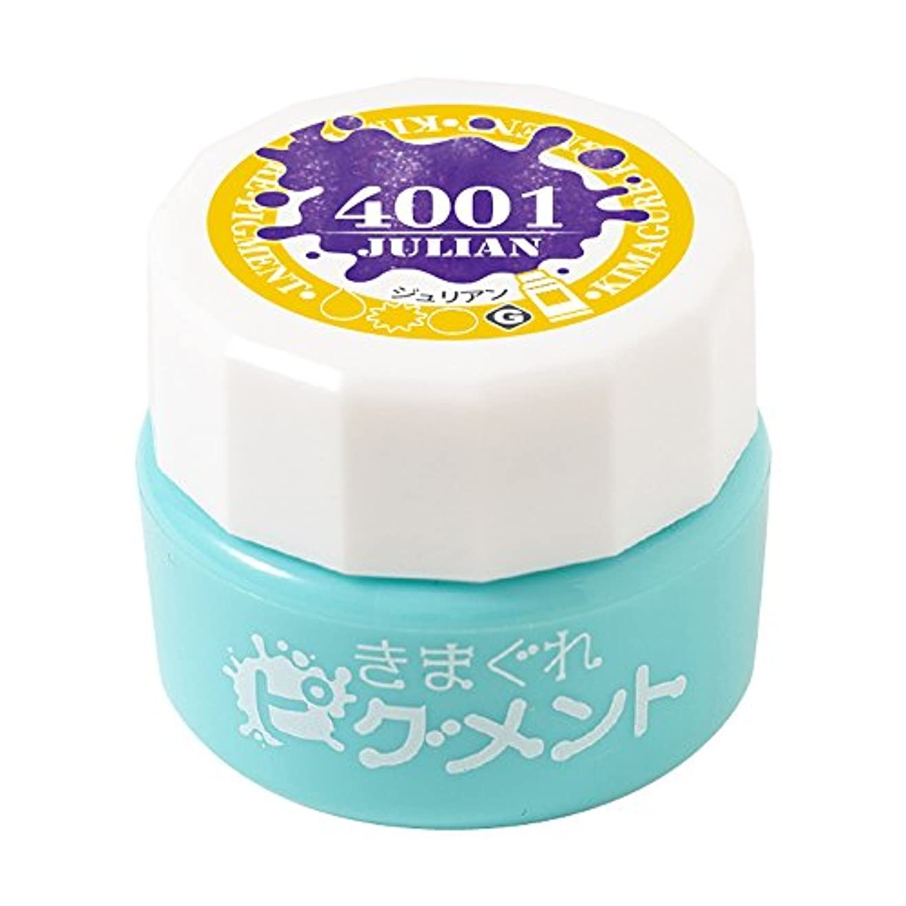 草吸収剤フルーティーBettygel きまぐれピグメント ジュリアン QYJ-4001 4g UV/LED対応