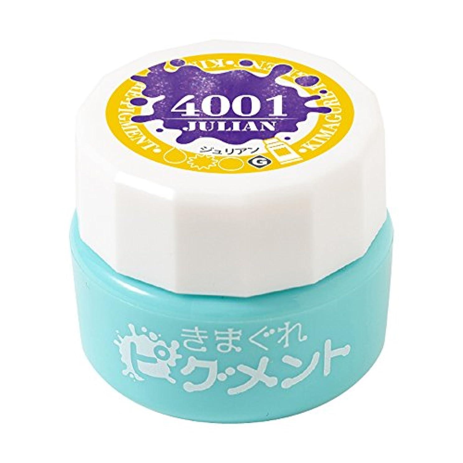 解放する殺します必需品Bettygel きまぐれピグメント ジュリアン QYJ-4001 4g UV/LED対応