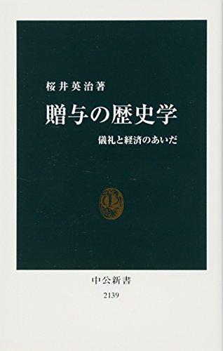 贈与の歴史学  儀礼と経済のあいだ (中公新書)の詳細を見る