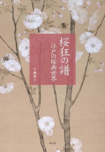 桜狂の譜 —江戸の桜画世界