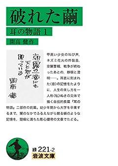 破れた繭 耳の物語1 (岩波文庫 緑 221-2)