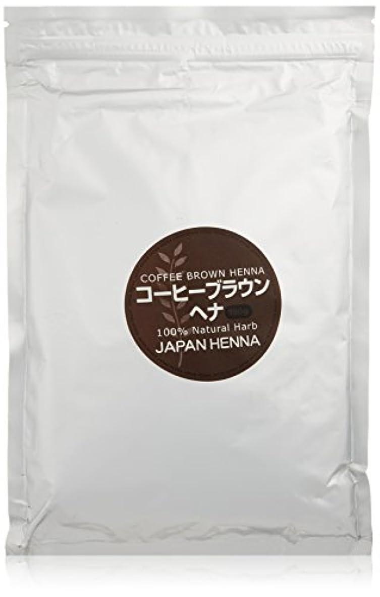 病家事料理ジャパンヘナ コーヒーブラウントリートメント 500g