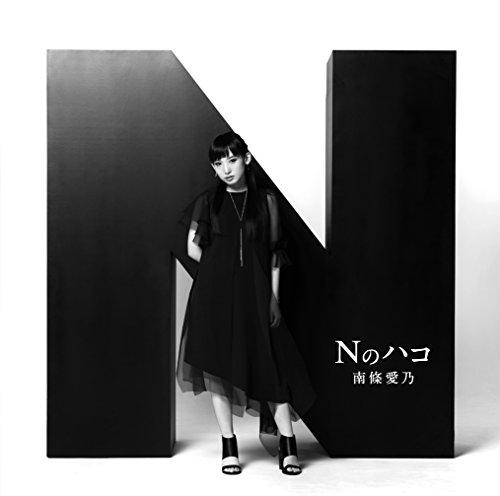 南條愛乃 (Yoshino Nanjo) – Nのハコ [Mora FLAC 24bit/48kHz]