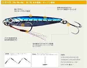 メジャークラフト ルアー メタルジグ ジグパラ ショート 20g #1 イワシ JPS-20