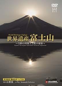 【山梨県監修】世界遺産富士山~信仰の対象と芸術の源泉~