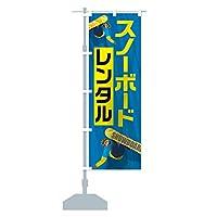 スノーボードレンタル のぼり旗 サイズ選べます(ショート60x150cm 左チチ)