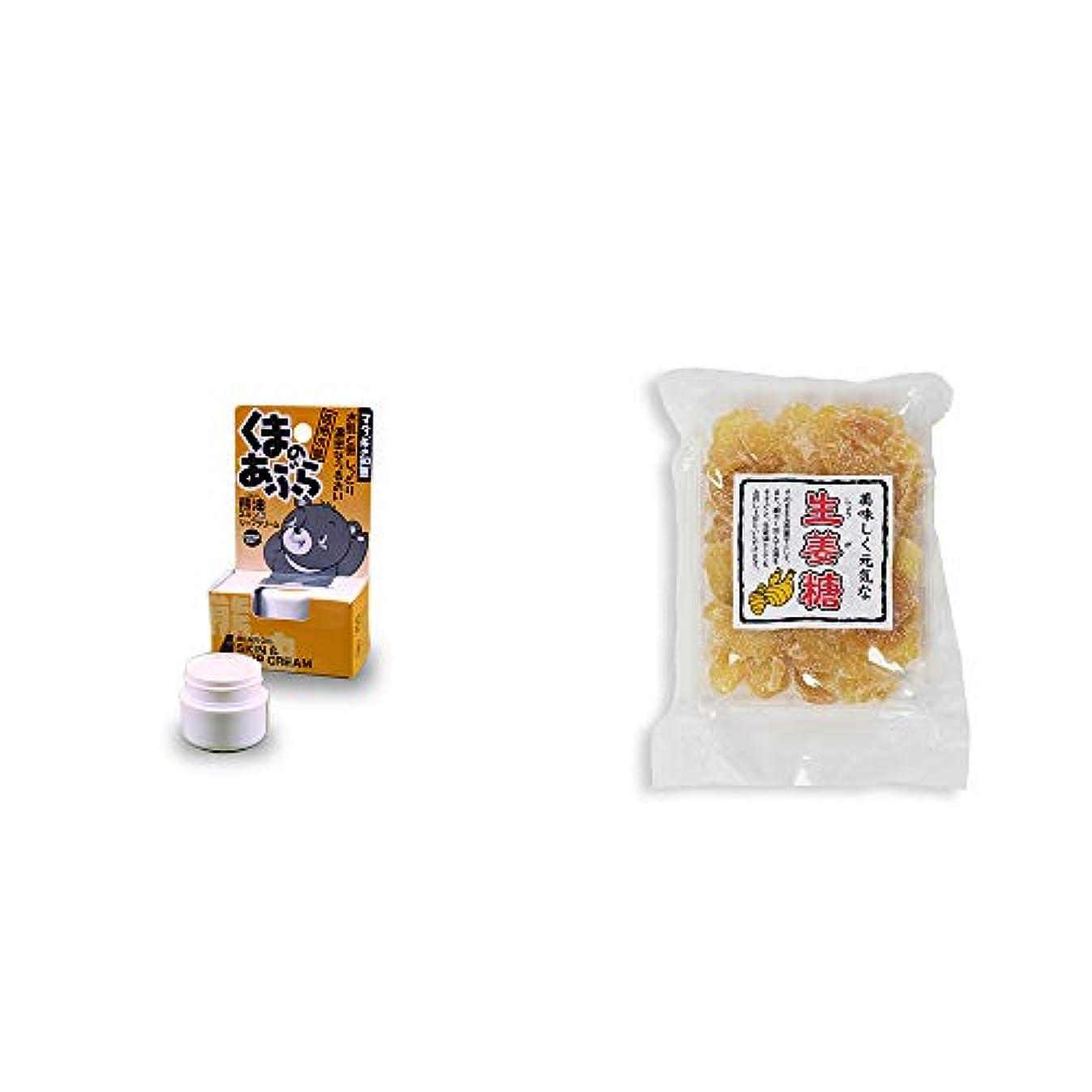 熱心なレタス不利[2点セット] 信州木曽 くまのあぶら 熊油スキン&リップクリーム(9g)?生姜糖(230g)