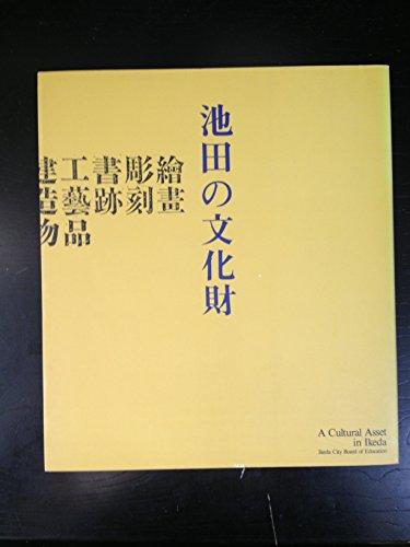 池田の文化財