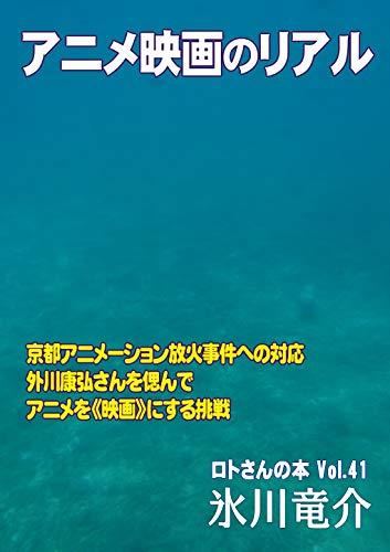 アニメ映画のリアル ロトさんの本Vol.41