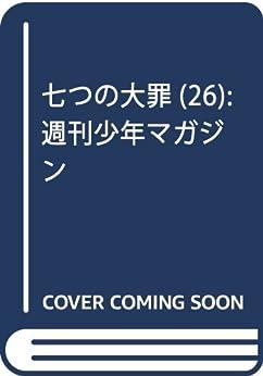 七つの大罪(26): 週刊少年マガジン