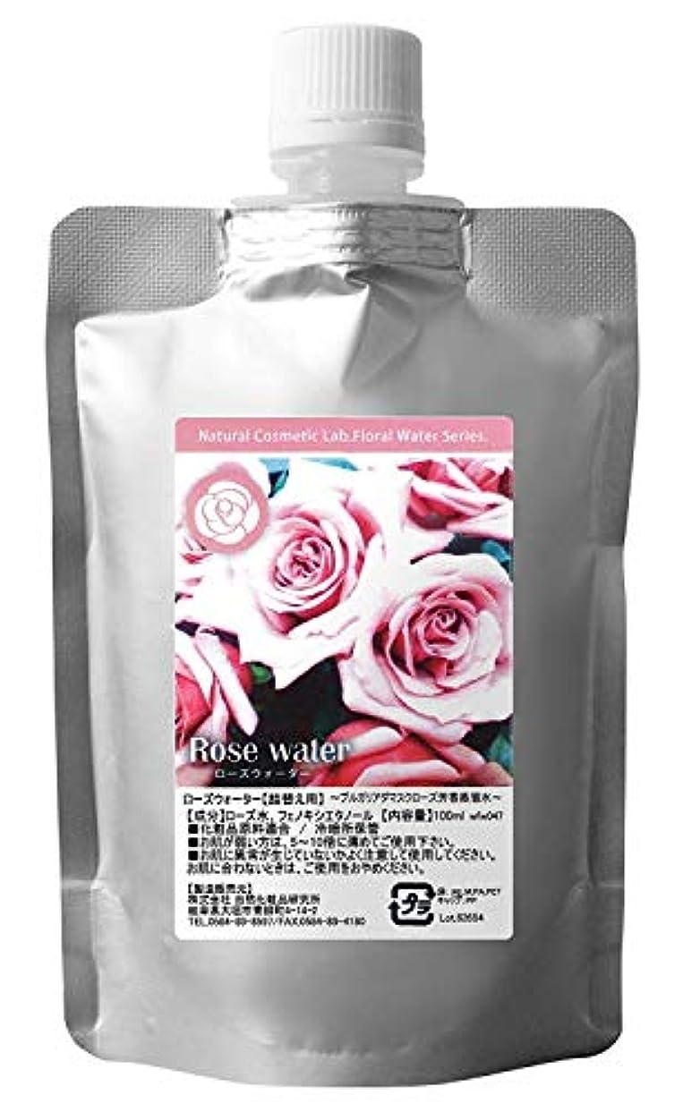 第二に噴水モットーブルガリア ダマスク ローズウォーター ローズ水 化粧品原料 100ml 詰め替え用
